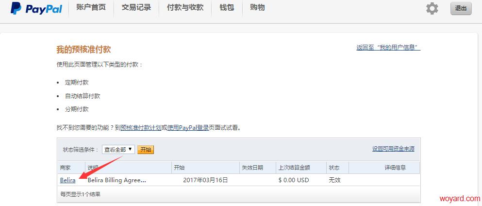 PayPal Prepay2